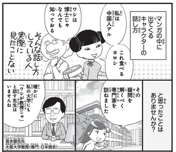 なぜ中国人キャラは「~アル」と話すのか? 日本語史の教授に聞いてみたマンガが話題 → ルーツは幕末にあった!