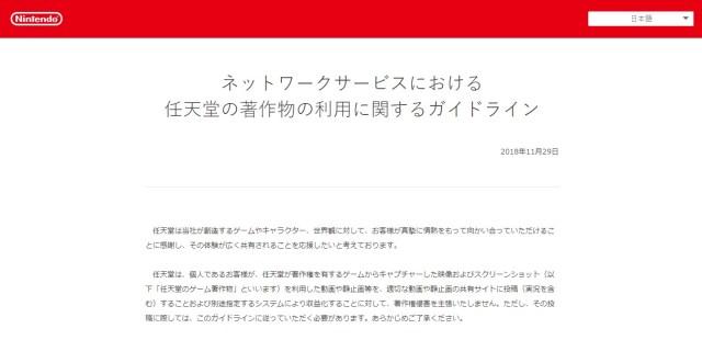 【注意】任天堂がゲーム画面のネット投稿についてガイドラインを発表「個人なら収益化もOK。ただし……」