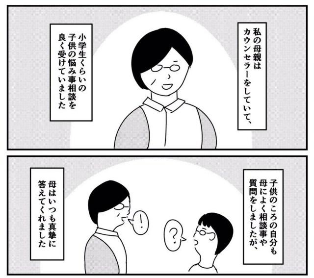 【漫画】「カウンセラーをしていた母の教え」が予想の斜め上を行く展開すぎて話題