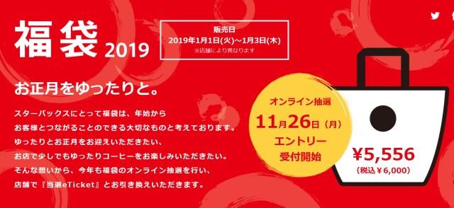 スターバックスの福袋2019の購入方法が判明! エントリー開始は11月26日からだぞ~ッ!!