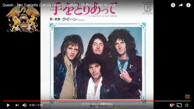 【動画あり】フレディ・マーキュリーが日本語を歌い上げる曲があるって知ってた? 映画『ボヘミアン・ラプソディ』では語られないクイーン