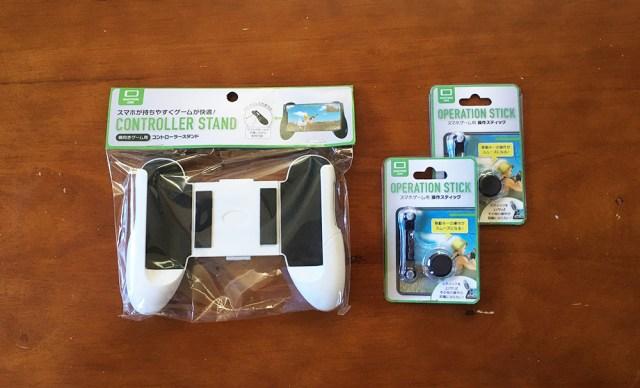 【100均検証】『PUBG』or『荒野行動』用にキャンドゥで「横向きゲーム用コントローラースタンド」と「スマホゲーム用 操作スティック」を買ったら予想以上の満足度