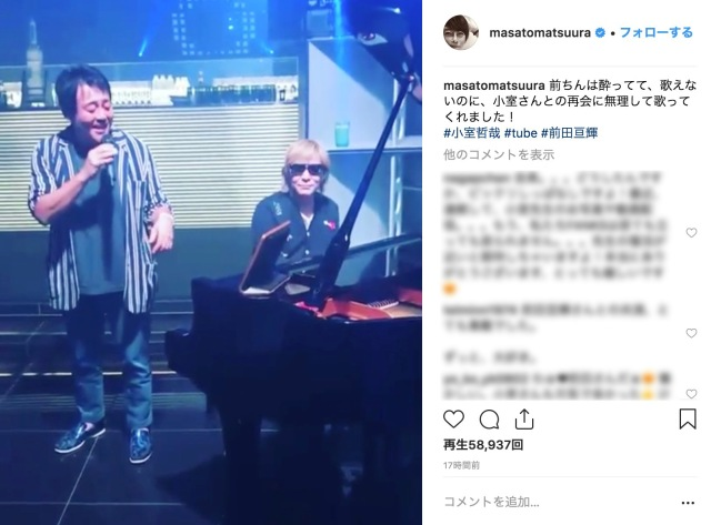 【鳥肌】TUBE前田さんが小室哲哉さんの伴奏で尾崎豊さんの『I LOVE YOU』を歌う動画がヤバい!