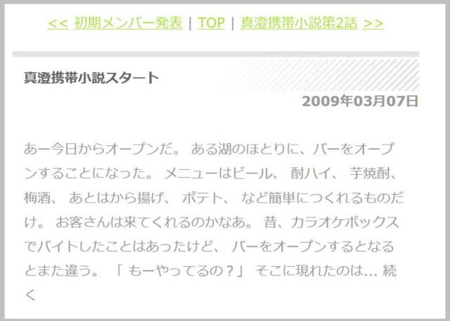 【超難問クイズ】2009年から約3400話の「携帯小説」を公開してきたサバンナ八木さんは、今までに何日更新を休んだでしょうか?