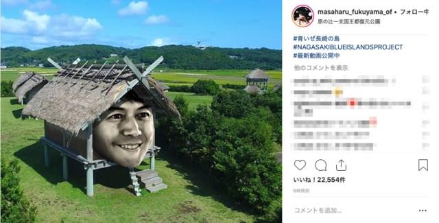 福山雅治さん、突然インスタで奇妙な画像を連投して注目を集める