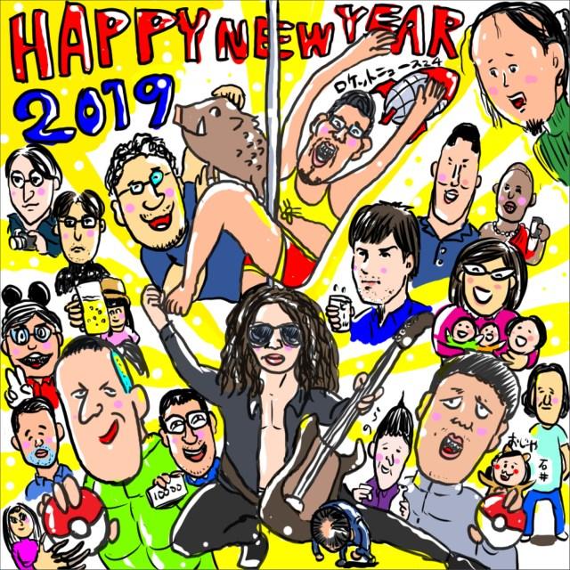 【2019】ロケットニュース24より新年のご挨拶 / 今年もよろしくお願い申し上げます