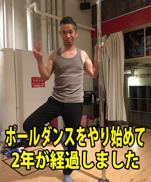 【実践】ポールダンスを2年間真剣にやり続けたら、トンでもない動きができるようになったぞ~!