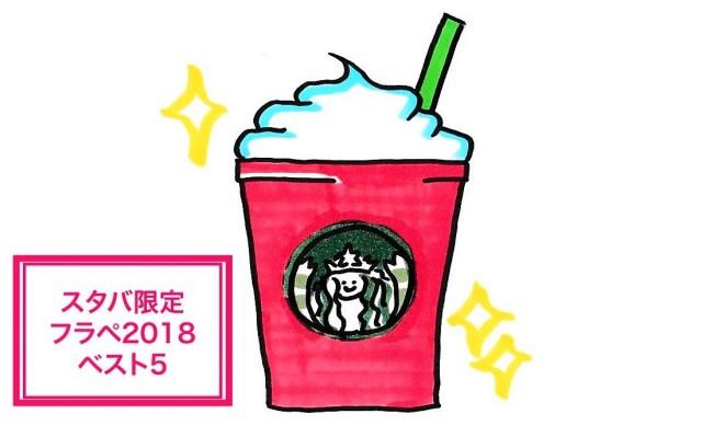 【スタバまとめ】再販超絶希望ぉぉぉぉー! 2018年ウマすぎフラペチーノ BEST5!!