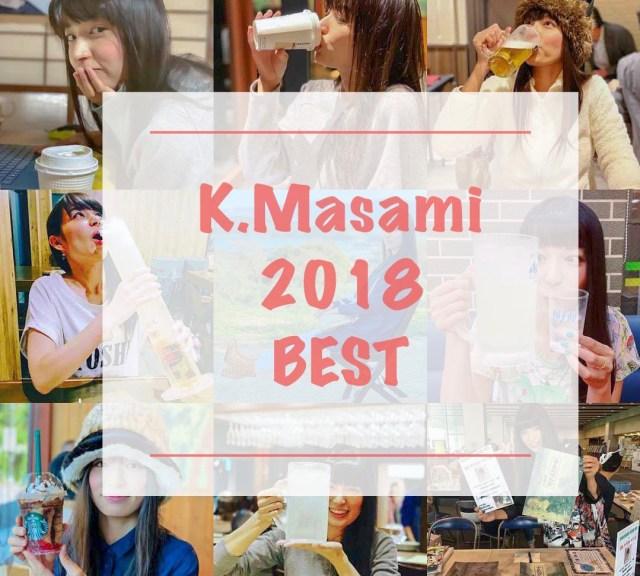 【私的ベスト】記者が厳選する2018年のお気に入り記事5選 ~K.Masami編~