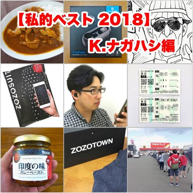 【私的ベスト】記者が厳選する2018年のお気に入り記事5選 ~K.ナガハシ編~