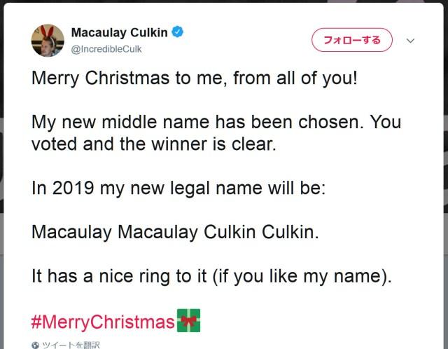 『ホーム・アローン』のマコーレー・カルキンさん、投票で改名「マコーレー・マコーレー・カルキン・カルキンさん」になる!