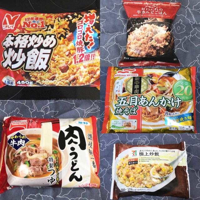 2018年に食べた冷凍食品で本当にウマかった商品ベスト5