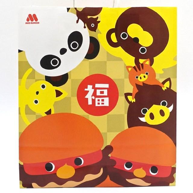 【2019年福袋特集】『モスバーガー』の福袋(2500円)を大公開! 前回から300円アップとなったその中身とは…