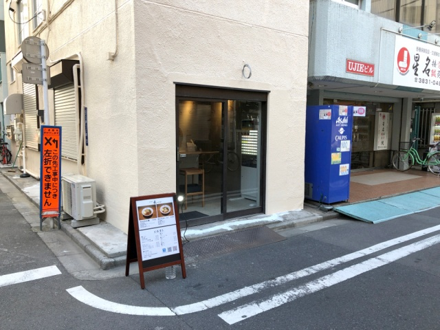 【秋葉原】看板のないラーメン店「藪づか」の担担麺が激ウマ / 人気店になる予感しかしない
