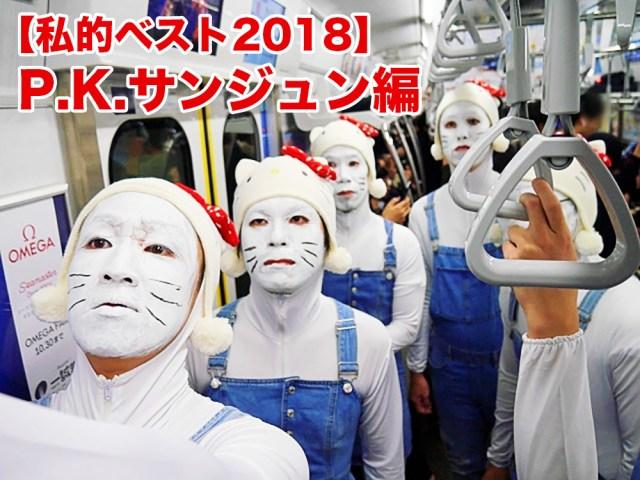 【私的ベスト】記者が厳選する2018年のお気に入り記事7選 ~P.K.サンジュン編~