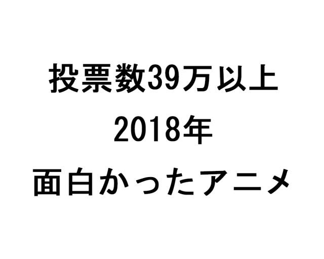 【予想外】アニメ好きが選ぶ2018年アニメトップ100、テレビ部門2位に『宇宙よりも遠い場所』!『はたらく細胞』『ゆるきゃん△』を抑えて1位になったのは…