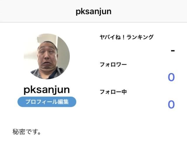 非リア充専用SNS『アンスタクラブ』誕生 → イイねではなく「ヤバいね!」を集めるアプリ