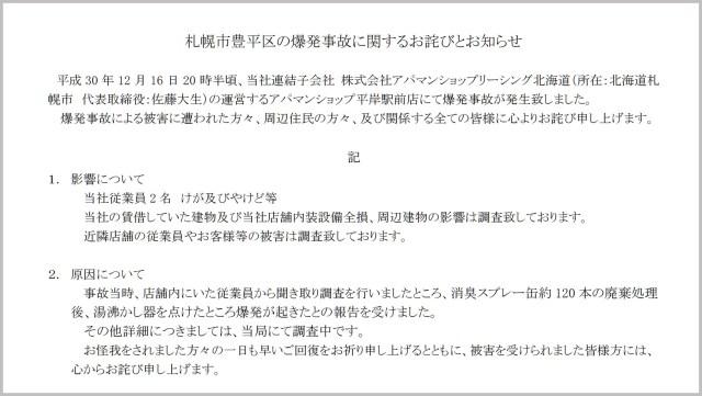 北海道の爆発事故についてAPAMAN株式会社が謝罪「心よりお詫び申し上げます」