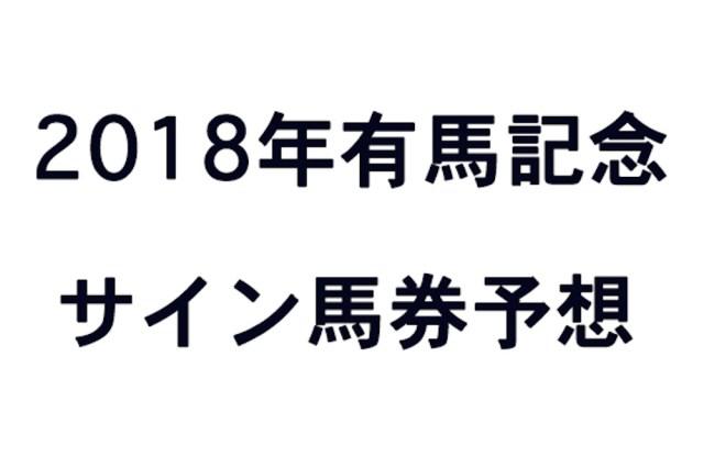 【競馬】2018年の世相から有馬記念のサイン馬券を予想する