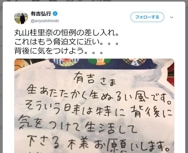 有吉さんが丸山桂里奈さんの差し入れに戦慄! 添えられたメッセージの内容がヤバい