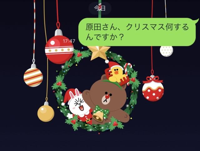【今すぐ試せ】LINEのトーク画面で「クリスマス何」と打つと面白いことになる → 送りすぎると未読スルーされるから要注意!