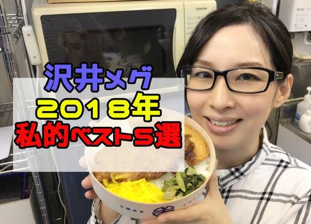 【私的ベスト】記者が厳選する2018年のお気に入り記事5選 ~沢井メグ編~