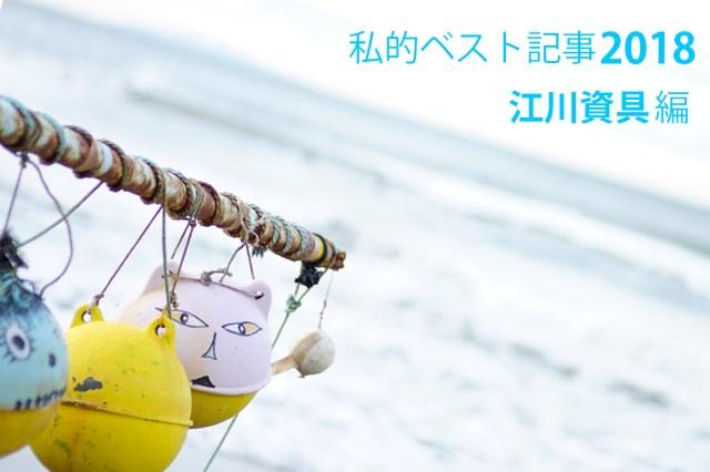 【私的ベスト】記者が厳選する2018年のお気に入り記事5選 ~江川資具編~