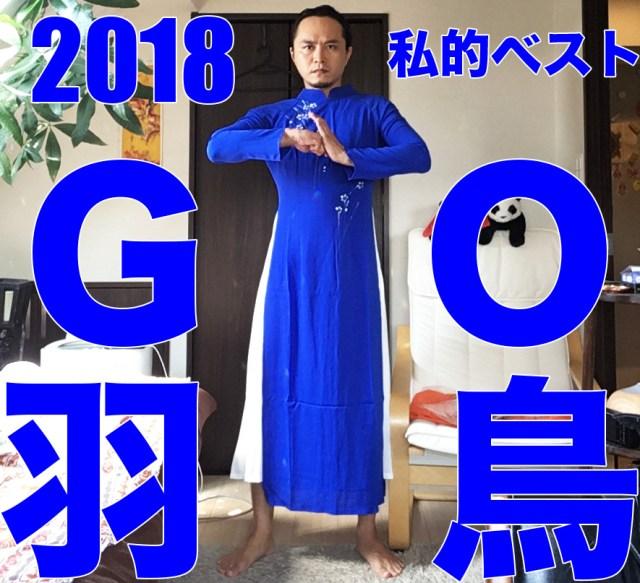 【私的ベスト】記者が厳選する2018年のお気に入り記事11選 ~GO羽鳥編~