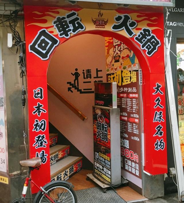 【鍋のファストフード】回転寿司屋かと思ったら、鍋の具材がぐるぐる回る「回転火鍋」屋でビビった!