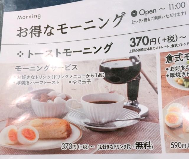 サンマルクが運営する「倉式珈琲店」のモーニングのコスパが良すぎる! コーヒー1杯(370円)でモーニングが食えるぞ~!