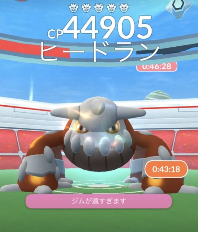 【ポケモンGO】伝説レイドに「ヒードラン」登場! オススメ対策ポケモンはコレだ!!