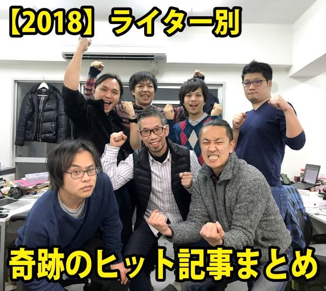 【2018年】ライター別「奇跡のヒット記事」まとめ