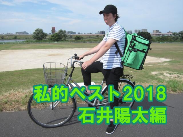 【私的ベスト】記者が厳選する2018年のお気に入り記事5選 ~石井陽太編~