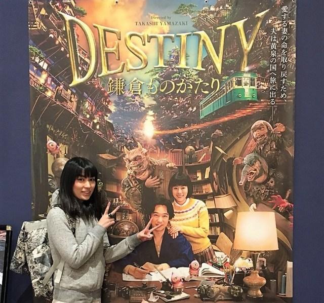『DESTINY 鎌倉ものがたり』あるある