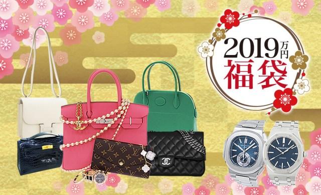 【ブランド品だらけ】「2019万円の福袋」爆誕! いくら分入っているのか聞いてみた結果…