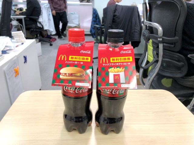 【0円速報】ハンバーガーもポテトも無料!「マックの無料引換券付きコーラ」が冷静に考えてヤバいほどお得