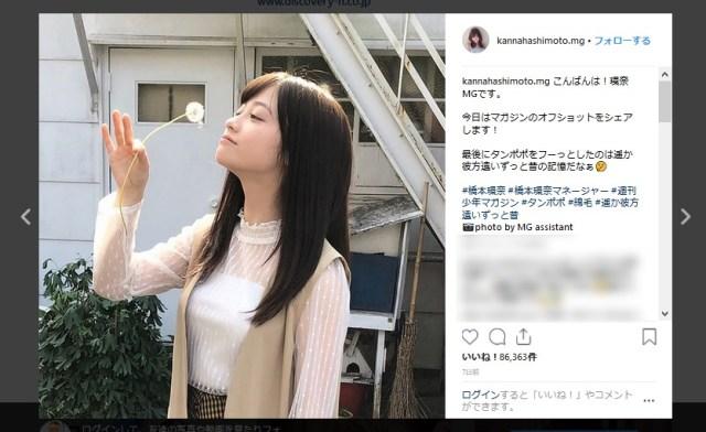 橋本環奈のマネージャーさん、ファンと応酬