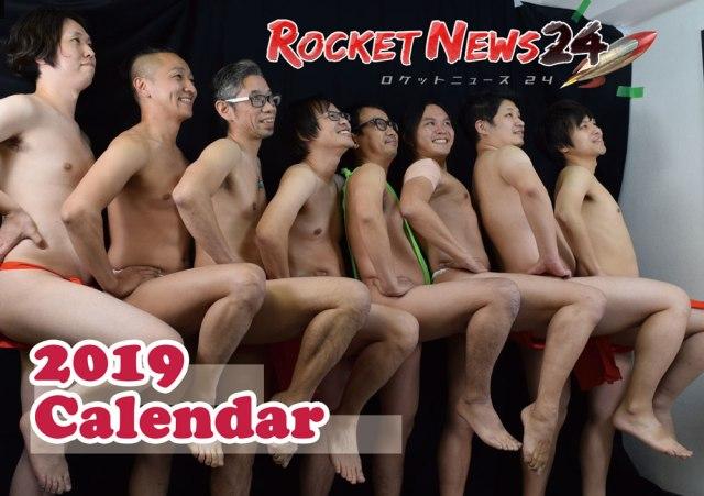 """【緊急速報】ウホカレ2019がAmazonで販売スタート! 思わずウホっと振り返る """"ロケットニュース24のメンズカレンダー"""" が完成しました★"""