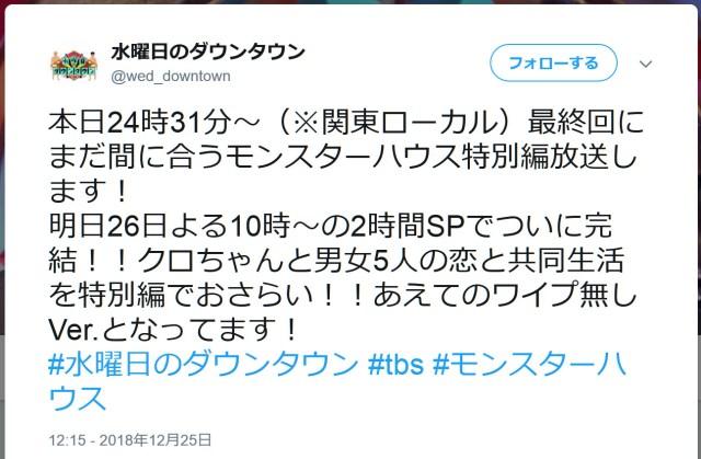 【関東限定】12/26に最終回を迎える「モンスターハウス」の特別篇が本日(25日)24時31分から放送! 見逃すなッ!!
