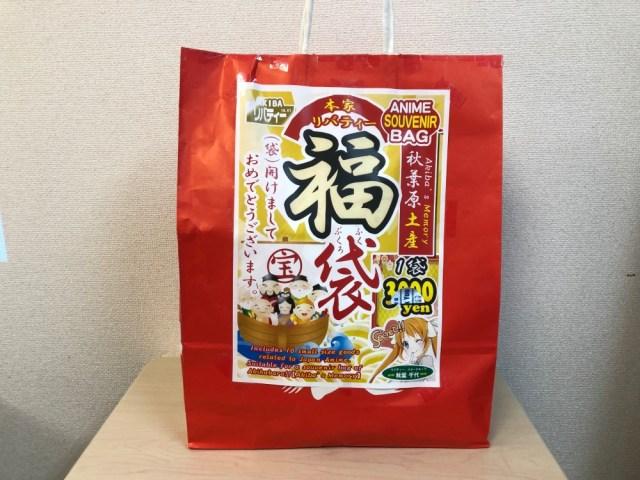 【2019年福袋特集】アキバで買った3000円の福袋を開けたら…1つのおもちゃにドハマりして仕事を忘れた / 動画あり