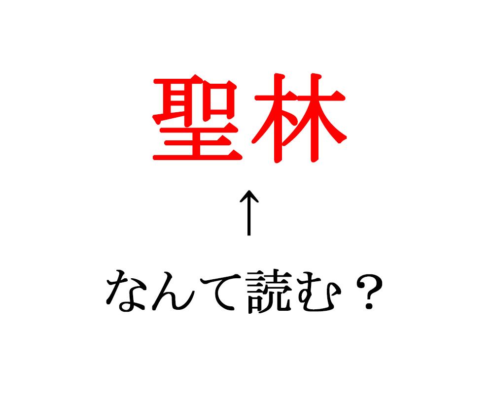 難読漢字クイズ】世界的に知られる地名「聖林」← さてなんて読むで ...