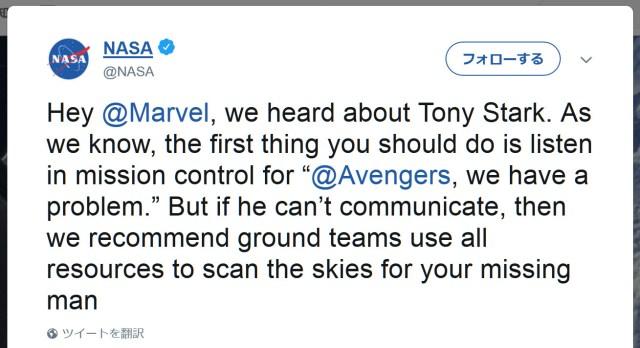 トニー・スタークの危機を知ったNASAの提案が面白い → さらにドミノピザ(インド)が絶妙な絡み!