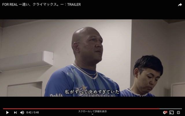 泣ける…横浜DeNAベイスターズのドキュメンタリー映像が人間らしさを映し出す傑作だった