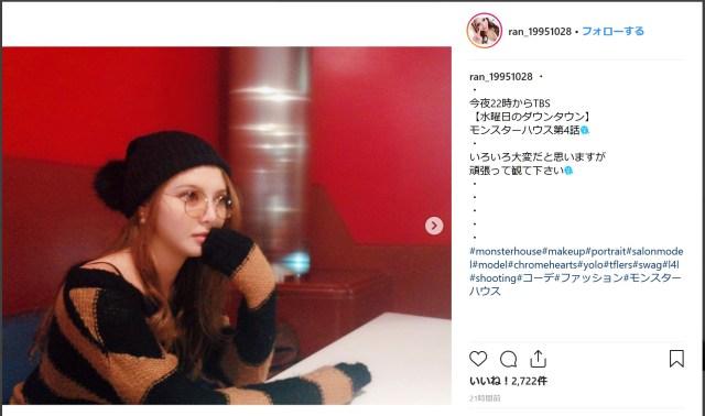 【モンスターハウス】クロちゃんとキスしたモデルの蘭さん、放送前に視聴者を気遣うコメントをしていた!