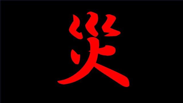 今年の漢字は「災」でしたが、ここで2位から20位までをお伝えします