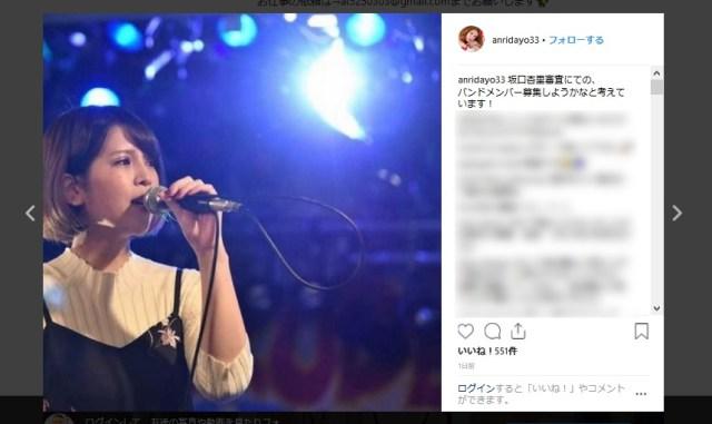 坂口杏里さん、バンドメンバーを募集へ / 歌手として芸能界復帰なるか?