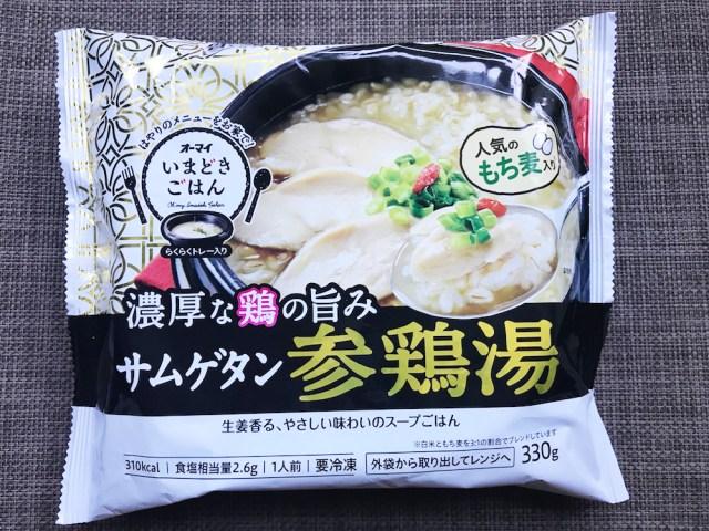 参鶏湯(サムゲタン)の冷食をレンチンしたらフカヒレみたいなのが入ってました