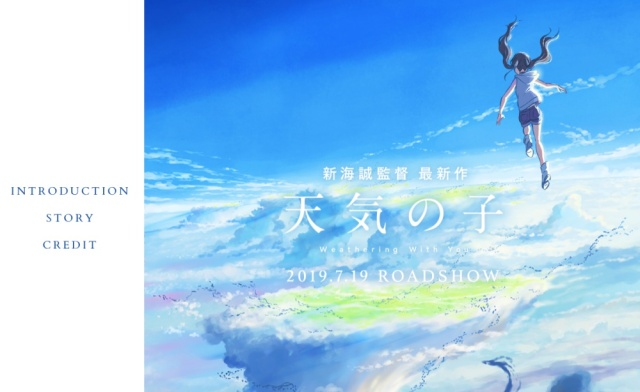 【速報】『君の名は。』や『秒速5センチメートル』の新海誠監督による新作映画が発表! タイトルは『天気の子 Weathering With You』で公開は2019年7月19日