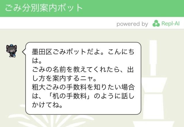 墨田区の『ごみ分別AI猫』の切り返しが上手いと話題 / 捨てたいもの「上司」→「期待を捨てようニャ」