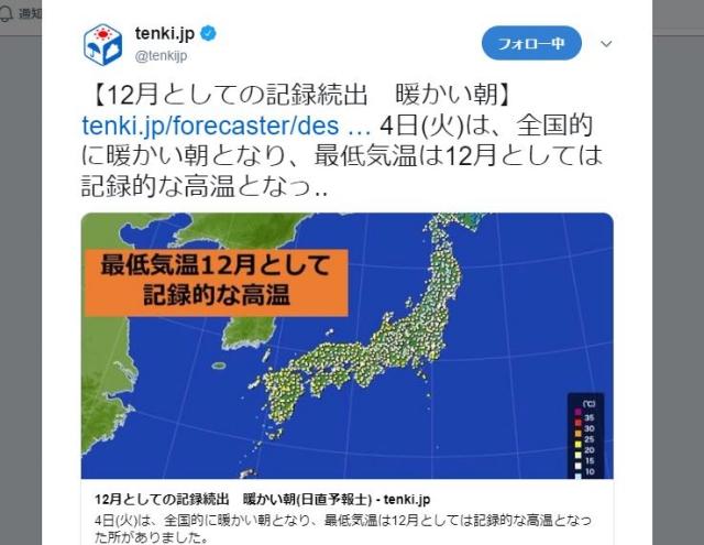 【悲報】今日と明日の暖かさ、すべて冬将軍が仕掛けた罠だった / 6日以降の気温がヤバイことに